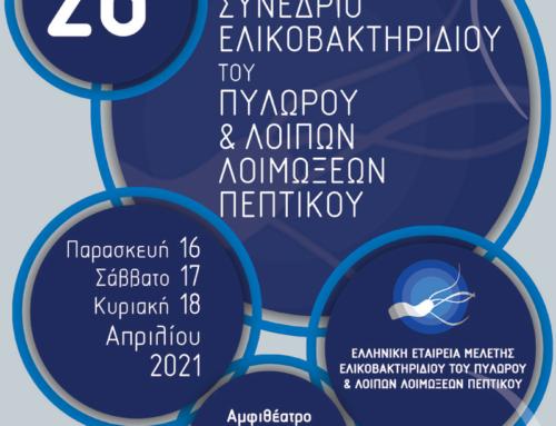 26ο Συνέδριο Ελικοβακτηριδίου του πυλωρού και λοιπών λοιμώξεων πεπτικού
