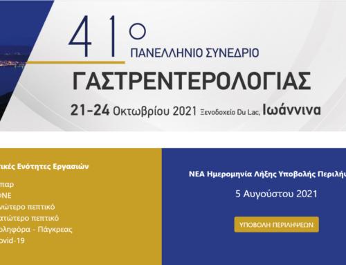 Παράταση προθεσμίας υποβολής περιλήψεων για το 41ο Πανελλήνιο Συνέδριο